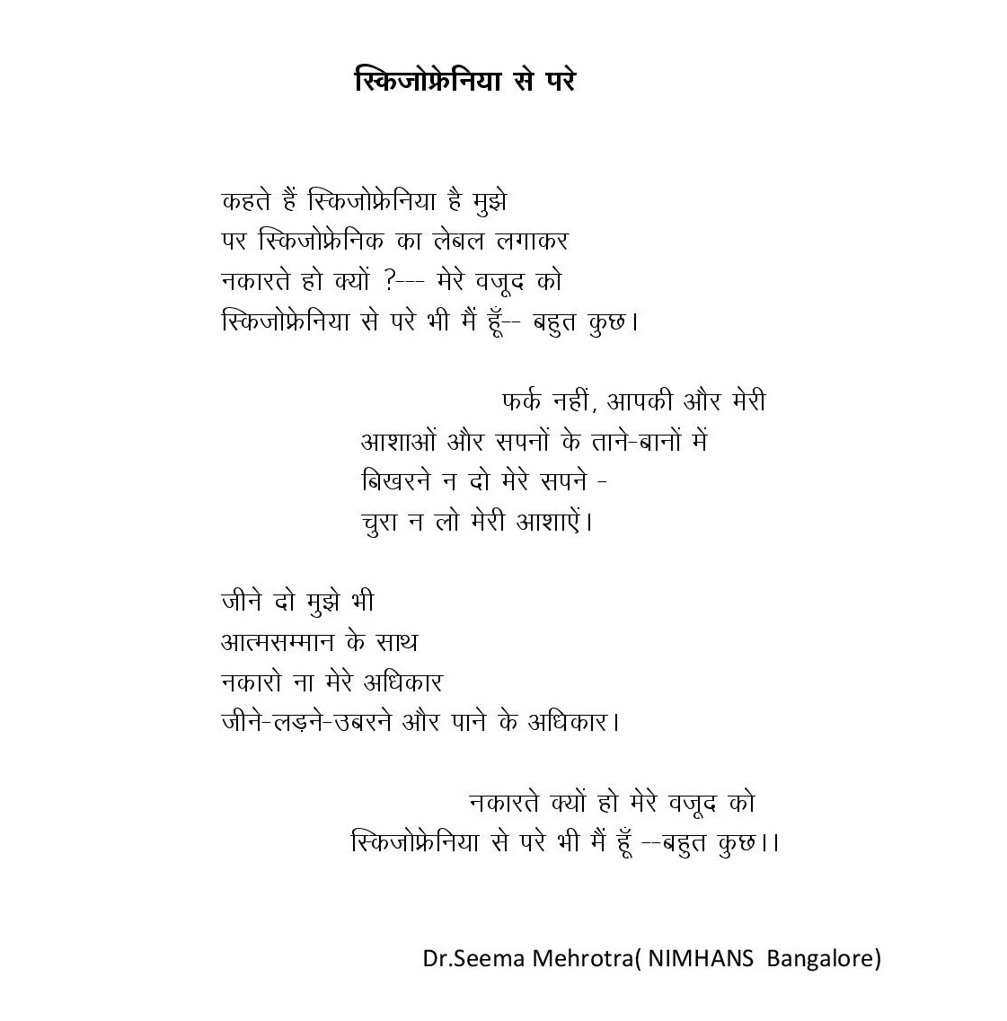 safety poems in hindi auto design tech